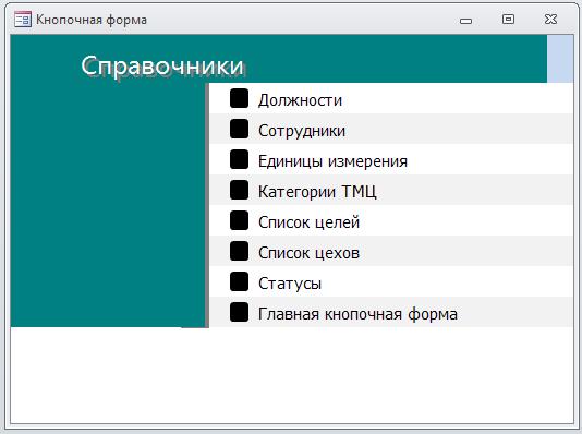 Вкладка «Справочники». Пример базы данных access.