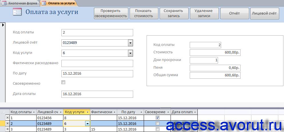 Скачать базу данных access ЖКХ ЖЭС Базы данных access Готовая  Скачать готовую базу данных ЖКХ ЖЭС Форма Оплата за услуги