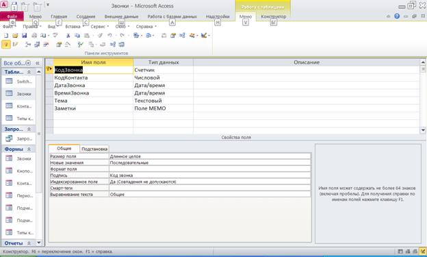 скачать бесплатно шаблон базы данных Access - фото 6