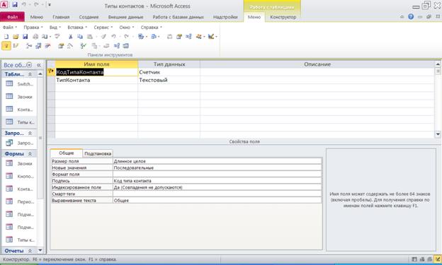 Скачать базу данных Контакты по шаблону