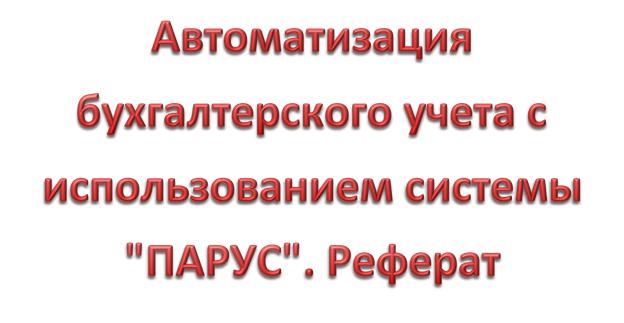 """Автоматизация бухгалтерского учета с использованием системы """"ПАРУС"""". Реферат"""