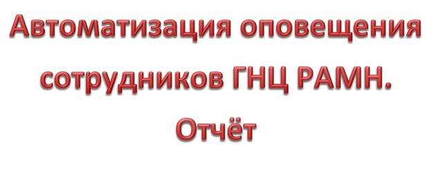 Автоматизация оповещения сотрудников ГНЦ РАМН. Отчёт