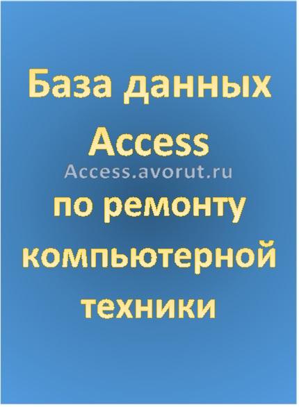 База данных Access по ремонту компьютерной техники