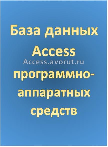 База данных Access программно-аппаратных средств защиты информации