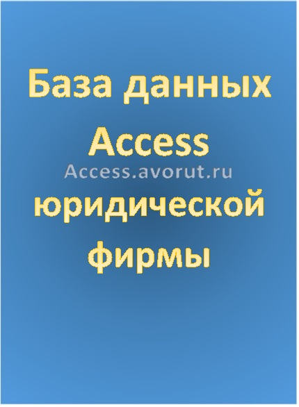 База данных Access юридической фирмы