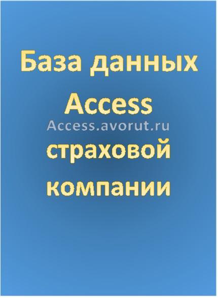 База данных Access страховой компании