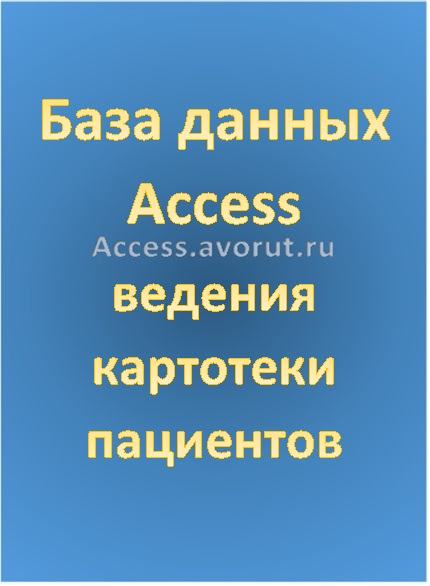 База данных Access ведения картотеки пациентов в поликлинике