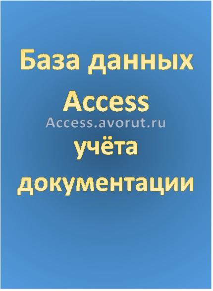 База данных Access учёта документации в высшем учебном заведении