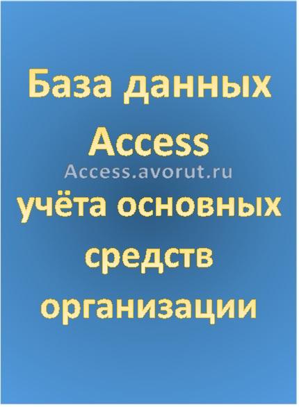 База данных Access учёта основных средств организации