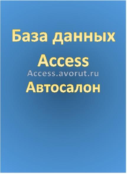 База данных Access Автосалон