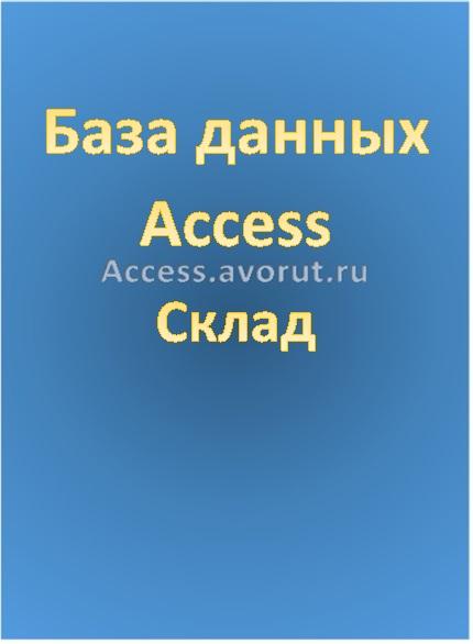 База данных Access Склад