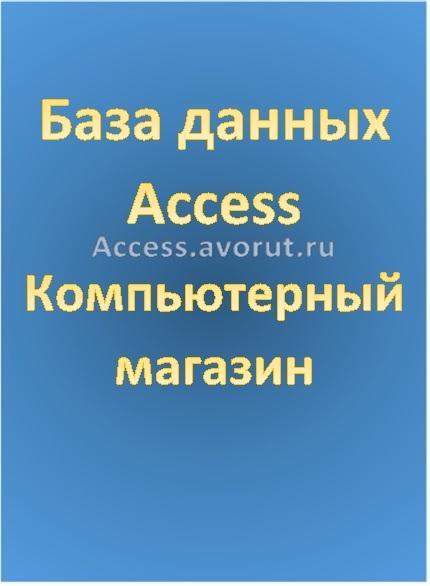 База данных Access Компьютерный магазин