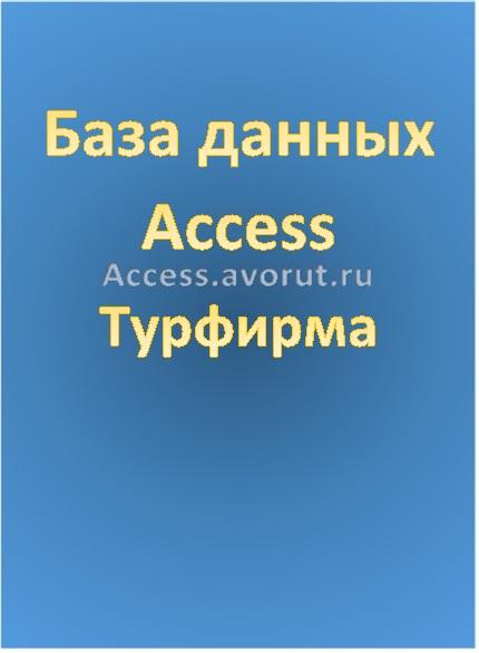 База данных Access Турфирма