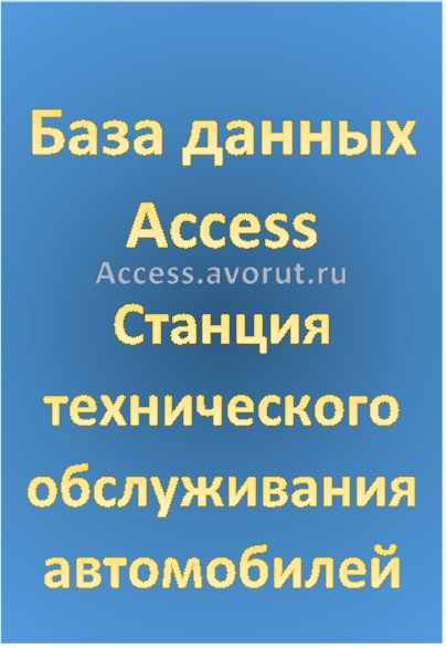 База данных Access Станция технического обслуживания