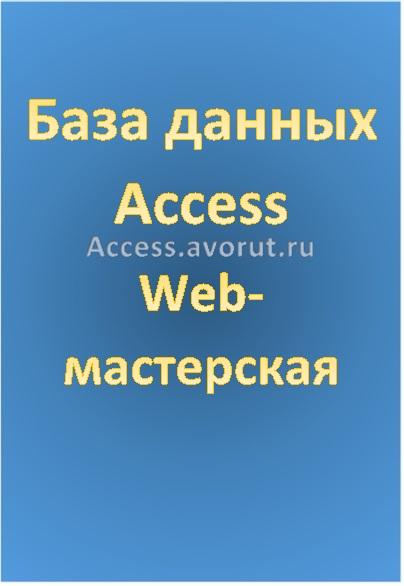 База данных Access Веб мастерская