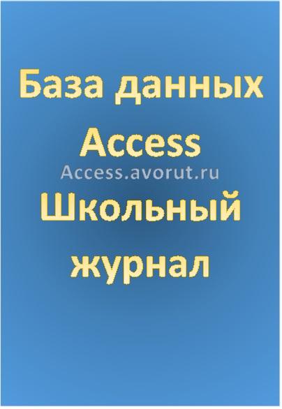 База данных Access Школьный журнал