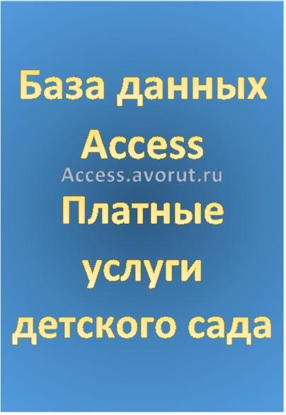 База данных Access Платные услуги детского сада