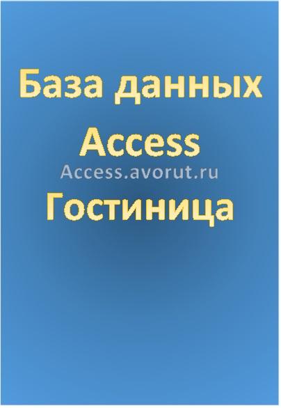 База данных Access Гостиница