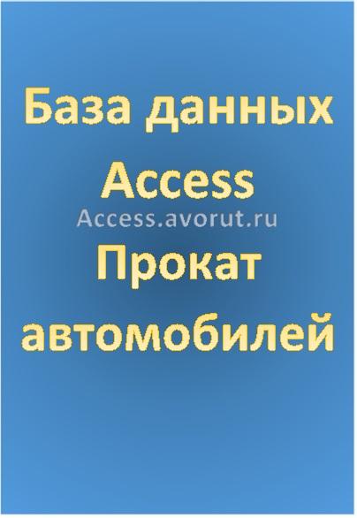 База данных Access Прокат автомобилей