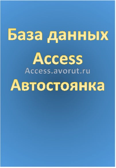 База данных Access Автостоянка