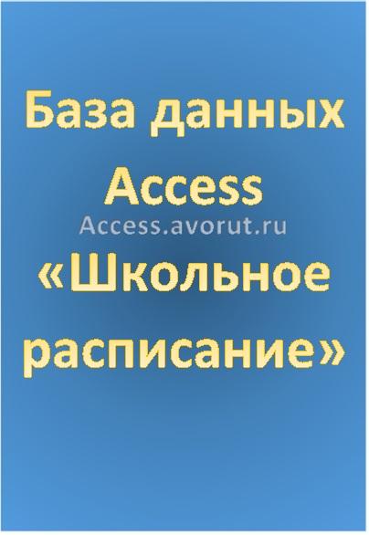 База данных Access Школьное расписание