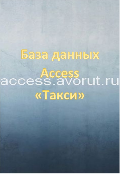 База данных Access Такси