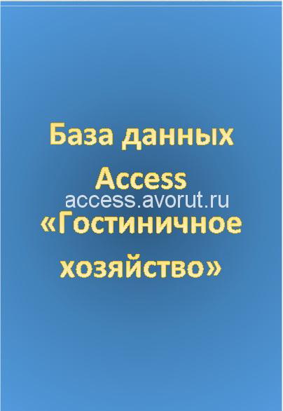 База данных Access Гостиничное хозяйство