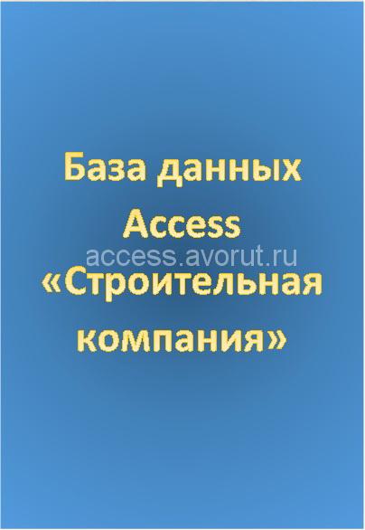База данных Access Строительная компания