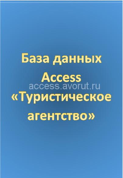 База данных Access Туристическое агентство